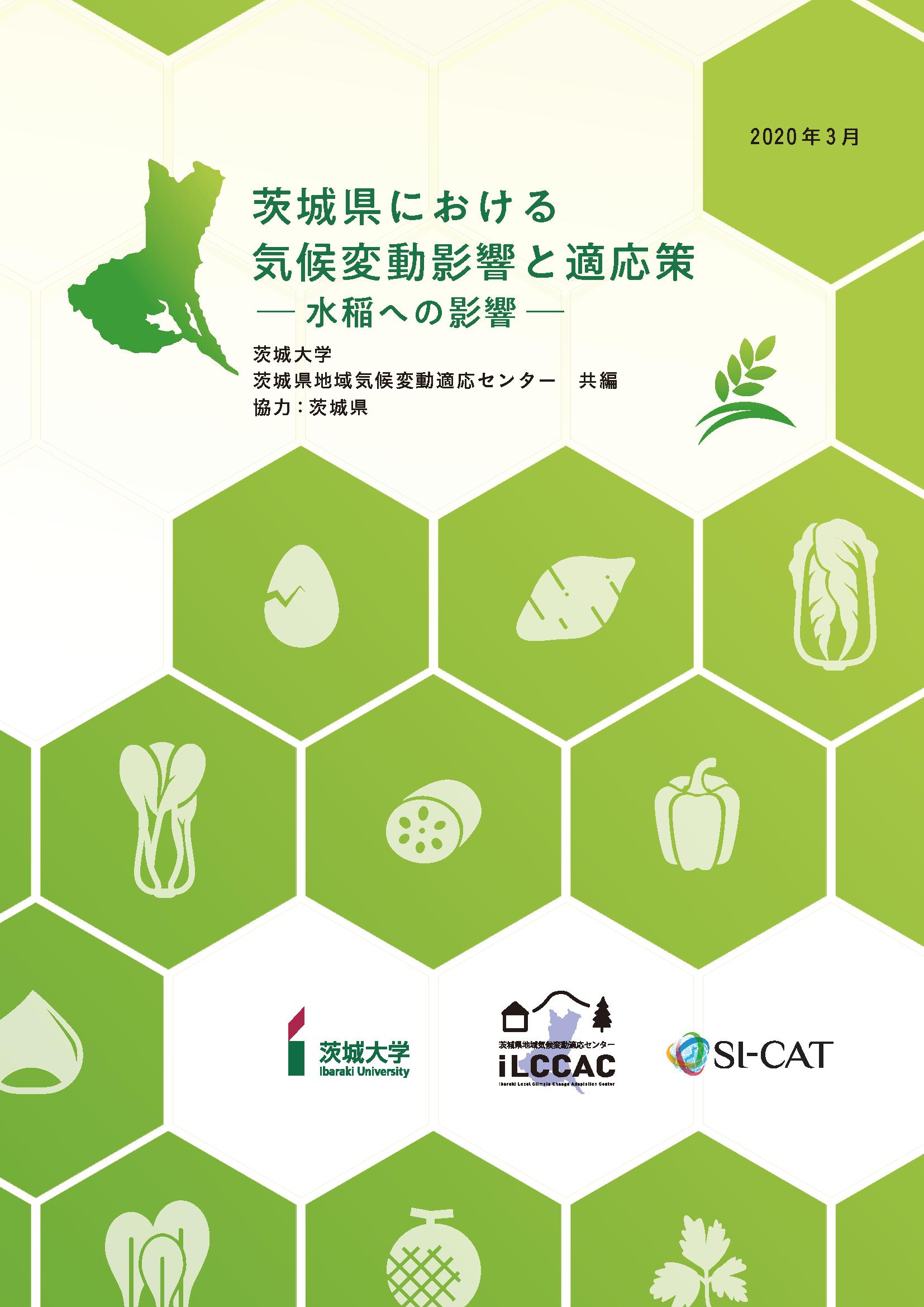 「茨城県における気候変動影響と適応策―水稲への影響―」の発行