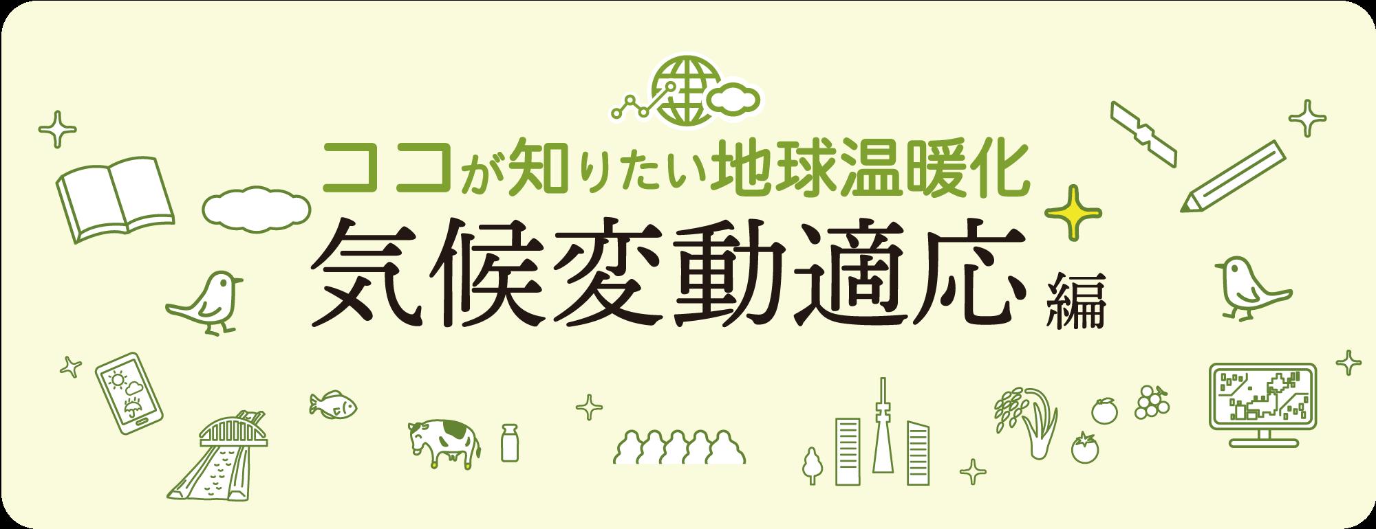 ココが知りたい地球温暖化「気候変動適応編」の公開