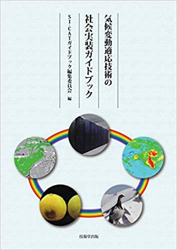 「気候変動適応技術の社会実装ガイドブック」の出版