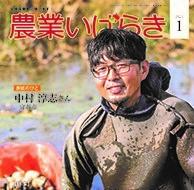 「農業いばらき」2021年1月号への特集掲載