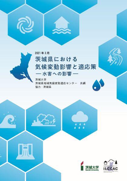 「茨城県における気候変動影響と適応策―水害への影響―」の発行(3/24)