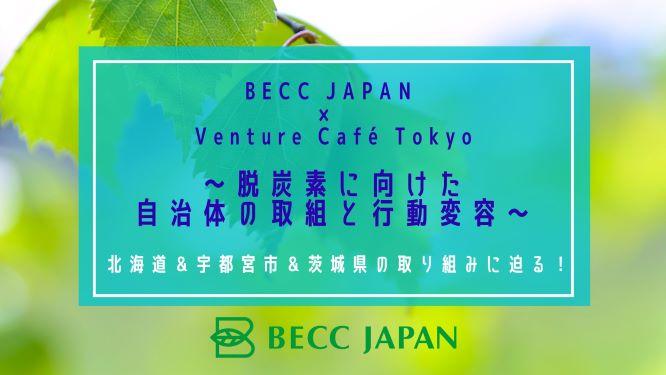 Venture Café Tokyo x BECC JAPAN ~脱炭素に向けた自治体の取組と行動変容~(8/5)
